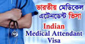 Doctor Appointment for Indian Medical Visa