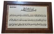 Wooden Wallet Ayatul Kursi
