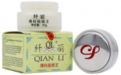 Qian Li Powerful Whitening freckle spots cream-18gm