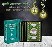 Sahih Noorani Al-Quran in 30 Volumes