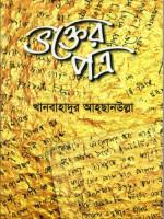 Bhakter Patra