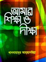 Amar Shikkha O Dikkha