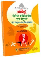 Civil Engineering Job Solution Book