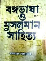 Bongobhasha O Musolman Sahitto