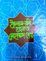 Islam Robi Hazrat Muhammad (SM)