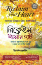 Reclaim Your Heart Bengali Translated Self-Help Book