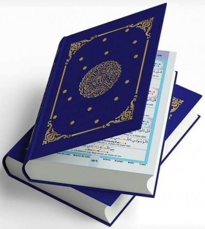 Color Coded Tajweed Quran