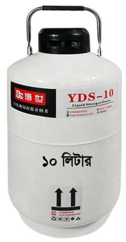YDS-10 10L Liquid Nitrogen Container for Cow Semen