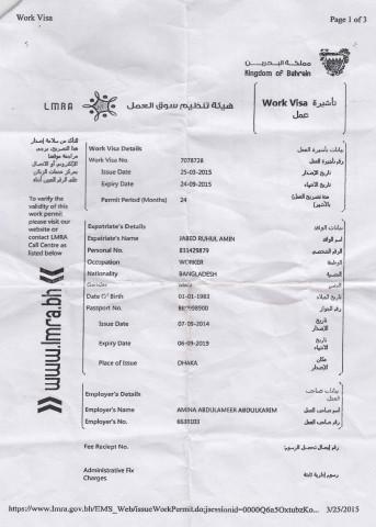 Bahrain Visa Processing Service Price Bangladesh Bdstall
