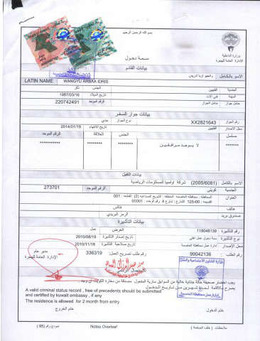 Kuwait Visa Processing Service Price desh : Bdstall on passport renewal form, tax form, visa documents folder, doctor physical examination form, travel itinerary form, green card form, job search form, visa invitation form, visa ds-160 form sample, insurance form, nomination form, work permit form, invitation letter form, visa passport, visa application letter,
