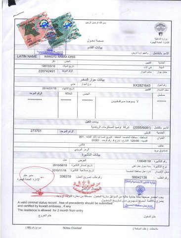 Kuwait Visa Processing Service Price In Bangladesh Bdstall